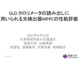 MPPC 放射線耐性の評価