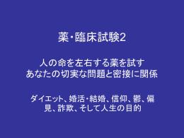 川井班班会議はじめのスライド