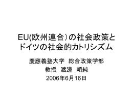 EU(欧州連合)の社会政策 - 慶應義塾大学SFC 渡邊頼純研究室