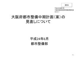大阪府都市整備中期計画(案)の概要