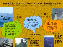 エネルギーと環境 - 千葉大学工学部都市環境システム学科佐藤研究室HP