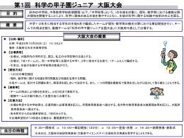 第1回 科学の甲子園ジュニア 大阪大会 概 要 目 的