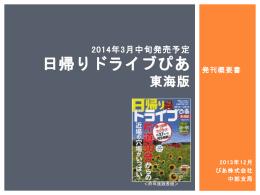 2014年3月中旬発売予定 日帰りドライブぴあ 関西版