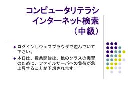 情報検索の実習2