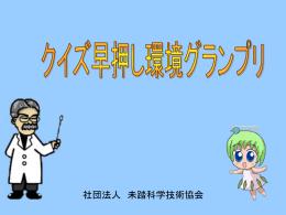 決勝 - 未踏科学技術協会