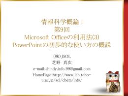PowerPointの初歩的な使い方の概説