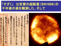 すざく衛星による超新星残骸 SN1006の観測