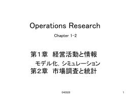 第1-2章