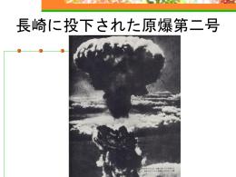 長崎に投下された原爆第二号