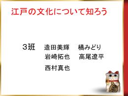 江戸の文化について知ろう