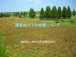 PPT - 東京大学地震研究所