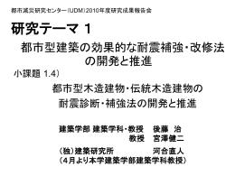 1-4-2010UDM報告会PPT(後藤)