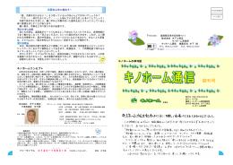 キノホームの季刊誌創刊号