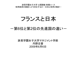 のレジメ - 跡見学園
