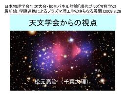 宇宙再電離 - 日本物理学会