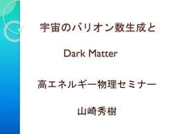 宇宙のバリオン数生成とDark Matter