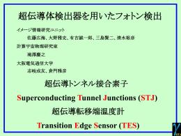 超伝導体検出器を用いたフォトン検出