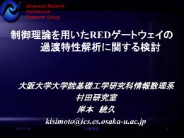 TCP コネクション数の変動がRED ゲートウェイの過渡特性に与える影響