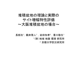 堆積盆地の理論と実際のサイト増幅特性評価~大阪堆積盆地の場合~