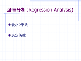 回帰分析(Regression Analysis)