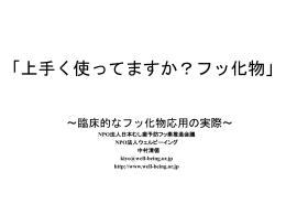 臨床的なフッ化物応用の実際~(pptファイル:780KB)