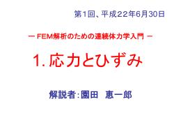 資料 - FEM勉強会(FEMST)