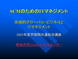 SCMのためのITマネジメント 先端的グローバル・ビジネスと IT
