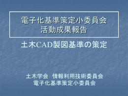 講演用スライド - 委員会サイト