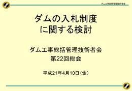 ダムの入札制度に関する検討281kb