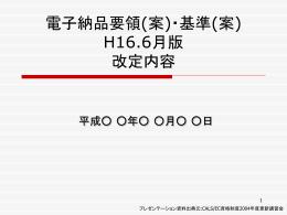 「h16.6月版の改定内容」をダウンロード