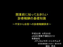 JAMIC開業予備校in名古屋 - メディカルサポートシステムズ