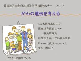 レジメ - 蔵前技術士会トップページ