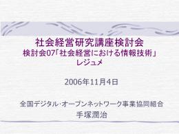 検討会07 レジュメ