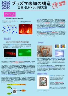 ポスター - 東京大学プラズマ理工学研究室