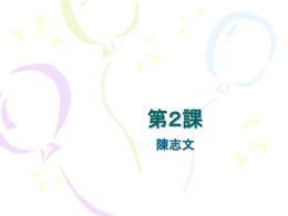 第2課 陳志文