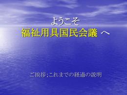 【pptファイル】光野有次さん 「ようこそ福祉用具国民会議 へ:ご挨拶;これ