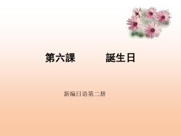 新编日语第二册 例句
