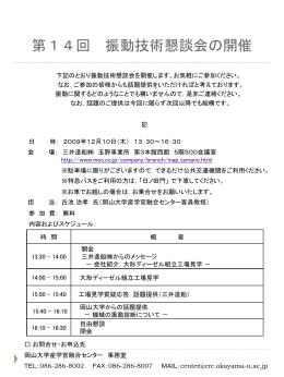 第13回 振動技術懇談会の 開催について