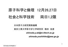 Shinoda2