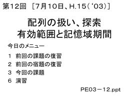 プログラミング演習2003