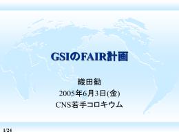 GSIのFAIR計画