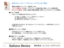 インテリジェント型USB「InfinityMemory」