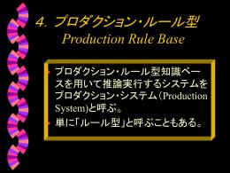 プロダクション・ルール型知識表現