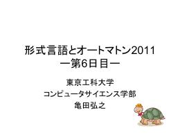 形式言語とオートマトン2008 ー第4日目?ー