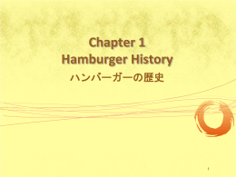 Chapter 1 Hamburger History ハンバーガーの歴史