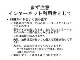 PowerPoint - Yutaka Yasuda, Kyoto Sangyo University