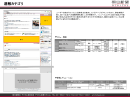 速報カテゴリ - 朝日新聞デジタル