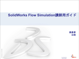 SolidWorks Flow Simulationとは?