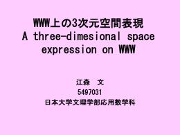 WWW上の3次元空間表現 A three-dimesional