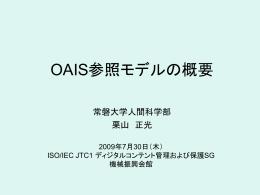 ネットワーク情報資源の保存と OAIS参照モデル